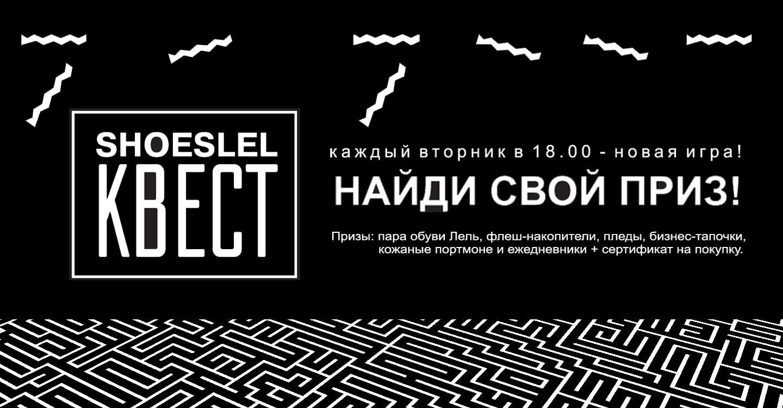 SHOESLEL_КВЕСТ